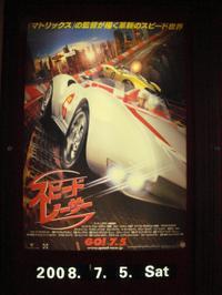 Speed_racer_2